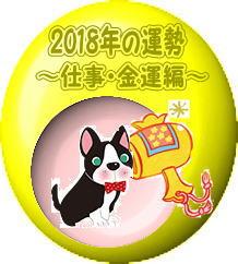2018年の運勢仕事編